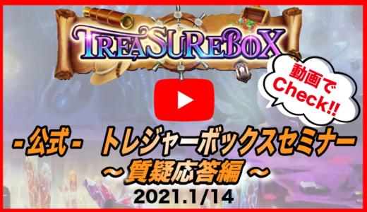 -公式-トレジャーボックス(TREASURE BOX)セミナー【質疑応答編】1月14日開催