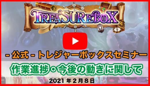 -公式-トレジャーボックス(TREASURE BOX)セミナー【作業進捗・今後の動きに関して】2月8日開催