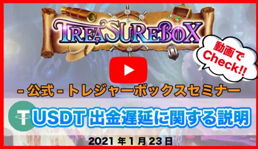 -公式-トレジャーボックス(TREASURE BOX)セミナー【USDT出金遅延に関して】2月1日開催