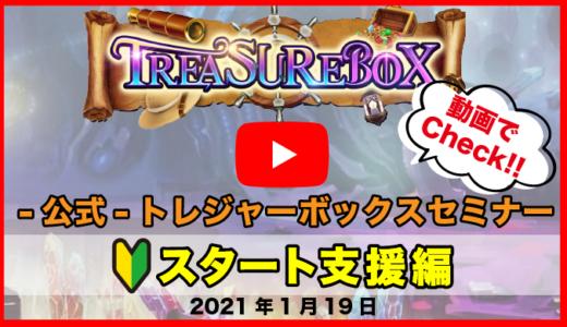 -公式-トレジャーボックス(TREASURE BOX)セミナー【スタート支援編】1月19日開催