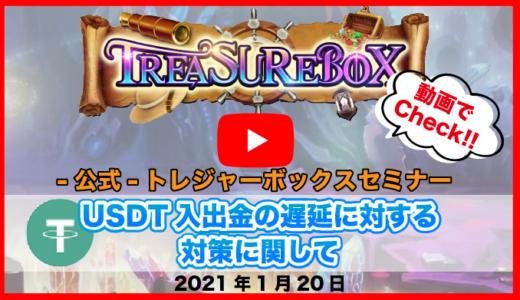 -公式-トレジャーボックス(TREASURE BOX)セミナー【USDTの出金遅延に関して】1月20日開催