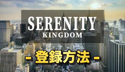 SERENITY KINGDOM(セレニティキングダム)登録方法