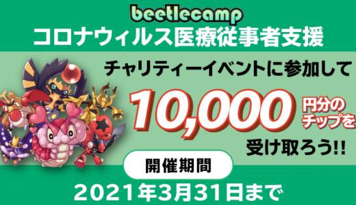 【1万円分のチップGET!!】医療従事者支援チャリティー丨ビートルキャンプ(beetlecamp)