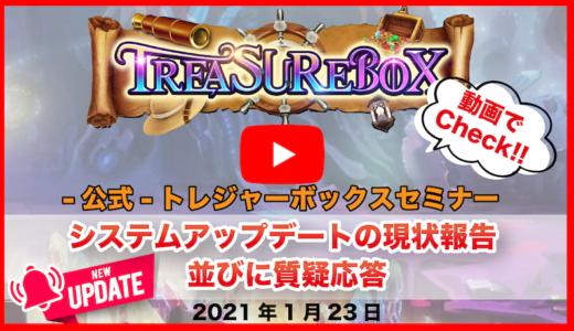 -公式-トレジャーボックス(TREASURE BOX)セミナー【システムに関する現状報告】1月23日開催