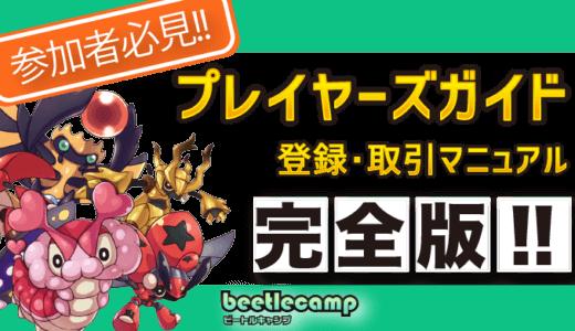 【完全版】ビートルキャンプ(beetlecamp)プレイヤーズガイド(登録・取引マニュアル・投資・副業ガイド)