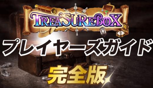 【トレジャーボックス】登録後の取引マニュアル(CXCOIN・抽選準備・自動売買)