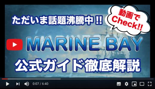 [動画でCheck!!]マリンベイ(MARINEBAY)公式ガイド徹底解説!
