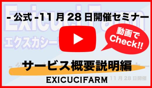 【11月28日開催】エクスカシーファーム(EXICUCIFARM)-公式-サービス概要セミナー