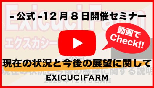 【12月8日緊急開催】エクスカシーファーム(EXICUCIFARM)セミナー-公式- 現在の状況と今後の展望に関して
