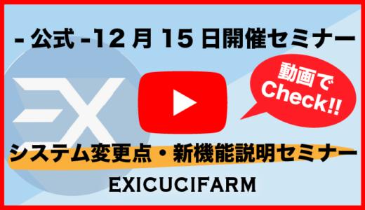 【12月15日開催】エクスカシーファームセミナー -公式- システム変更点・新機能説明セミナー