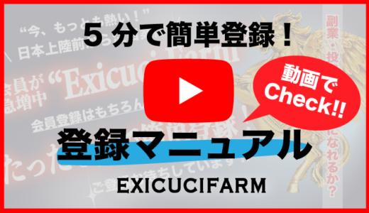 [動画でCheck!!]エクスカシーファーム登録マニュアル(基本ガイド)
