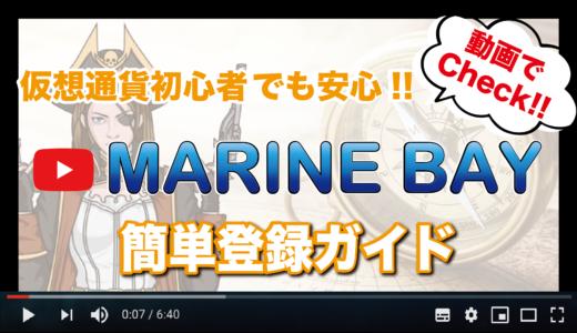 [動画でCheck!!]仮想通貨初心者でも安心!マリンベイ(MARINEBAY)簡単登録ガイド