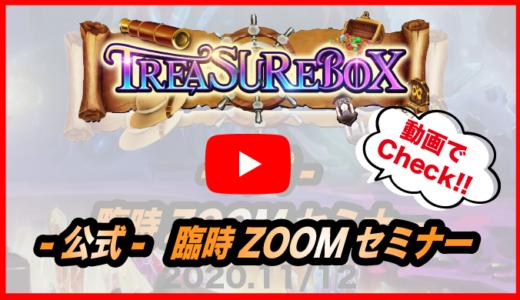 トレジャーボックス(TREASURE BOX)-公式- 臨時ZOOMセミナー