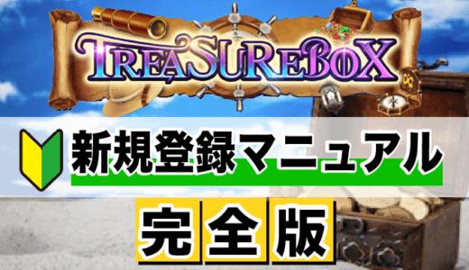 今話題のトレジャーボックス(TREASURE BOX)簡単登録・投資ガイド
