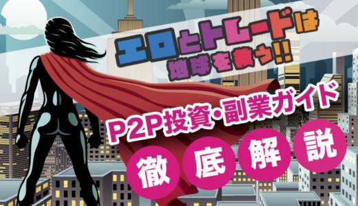 【徹底解説】エロとトレードは地球を救う!!(P2P投資・副業ガイド)