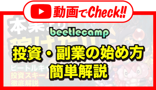 """[動画でCheck!!]【完全ガイド】今話題の""""ビートルキャンプ""""とは?投資・副業の始め方を簡単解説!!"""
