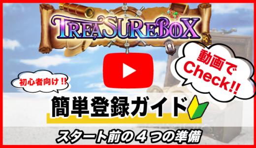 [動画でCheck!!]【簡単登録】トレジャーボックス(TREASURE BOX)/ワンレット(Onellet)-投資ガイド-