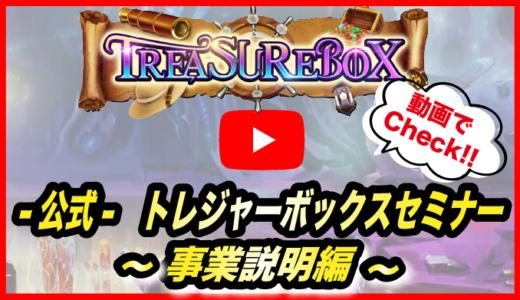 -公式- トレジャーボックス(TREASURE BOX)セミナー【事業説明編】