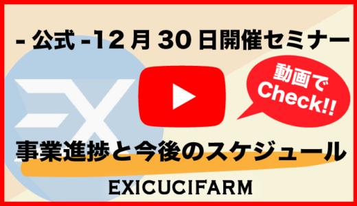 【12月30日開催】エクスカシーファームセミナー -公式- 不具合解消について、事業進捗と今後のスケジュール