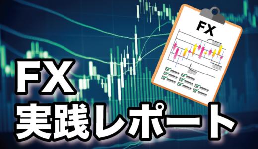 FX投資実践レポート