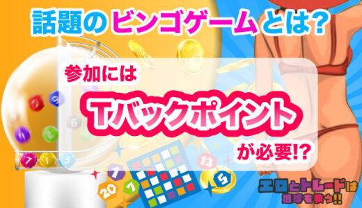 """【エロトレ】話題のビンゴゲーム大会とは?参加には""""Tバックポイント""""が必要!?"""