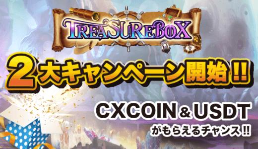 トレジャーボックス(TreasureBox)2大キャンペーン開始!