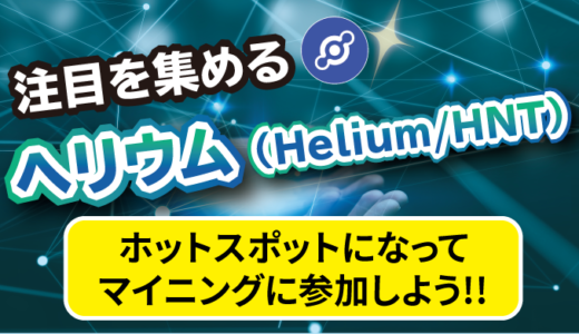 注目を集めるヘリウム(Helium/HNT)ホットスポットになってマイニングに参加しよう!!