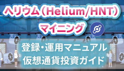 ヘリウム(Helium/HNT)マイニング登録・運用マニュアル丨仮想通貨投資ガイド