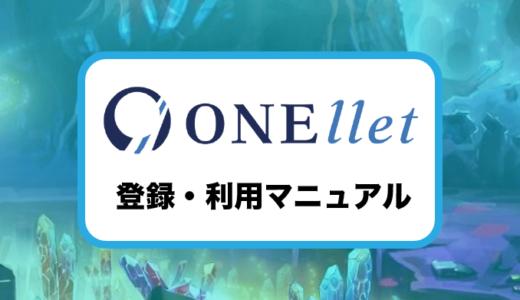 """""""超簡単""""Onellet(ワンレット)登録・利用マニュアル【トレジャーボックス初心者向け】"""