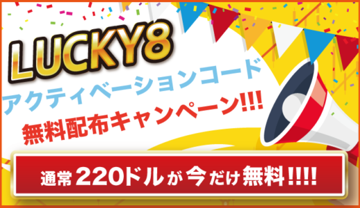 【LUCKY8】完全無料‼️LUCKY8アクティベーションコードプレゼント🎁