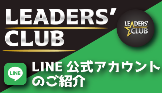 LINE公式アカウント『LEADERS'CLUB』のご紹介