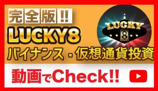 [動画でCheck!!]今話題のLUCKY8(ラッキーエイト)とは? バイナンス・仮想通貨投資